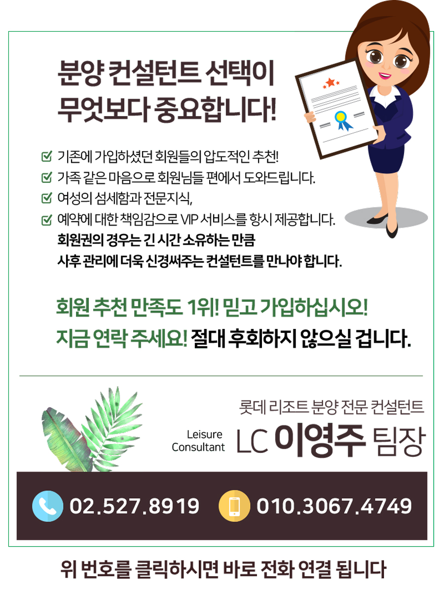 롯데리조트회원권